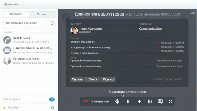 crm-customer-call_ua.png